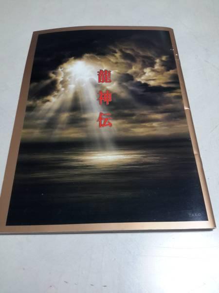 二十一世紀歌舞伎組「龍神伝」公演パンフレット