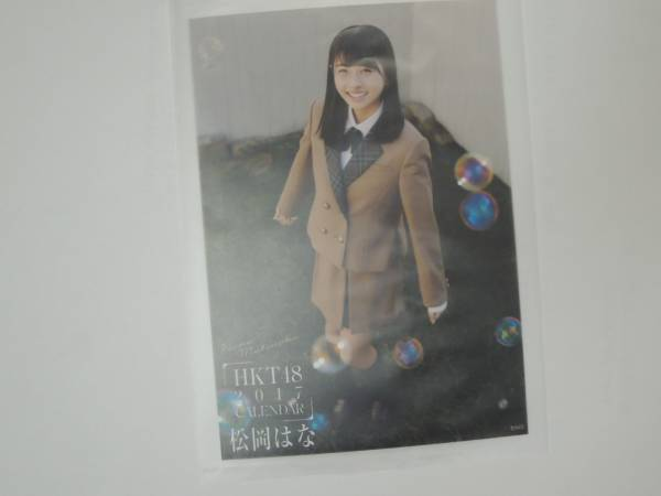 ★HKT48 松岡はな 壁掛けカレンダー特典生写真 会場限定 ライブグッズの画像