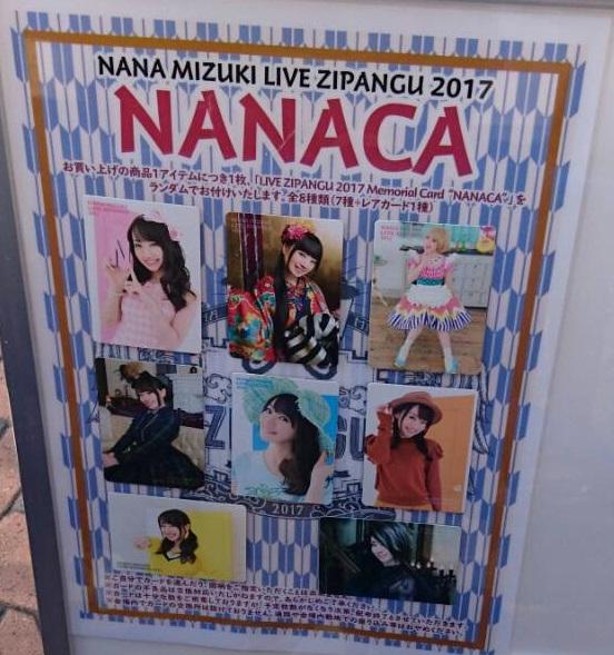 LIVE ZIPANGU☆NANACA 8種類コンプ 水樹奈々☆グッズ