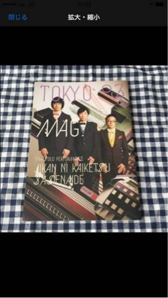 東京03 第17回単独ライブパンフレット
