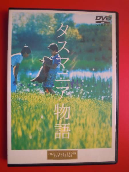 ★タスマニア物語 田中邦衛 薬師丸ひろ子★★中古DVDポスト便可 コンサートグッズの画像