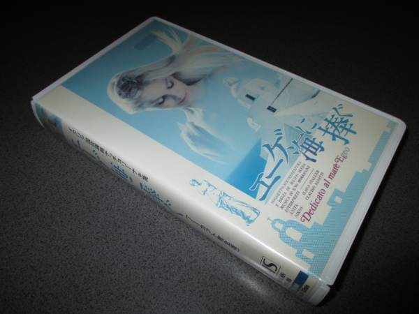 VHS 『エーゲ海に捧ぐ ノーカット完全版』池田万寿夫 廃版激レア_画像1