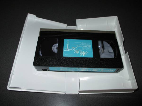 VHS 『エーゲ海に捧ぐ ノーカット完全版』池田万寿夫 廃版激レア_画像2