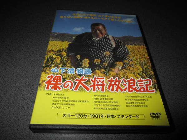 DVD 『山下清物語 裸の大将放浪記』芦屋雁之助 中村玉緒 芦屋小雁 廃版激レア