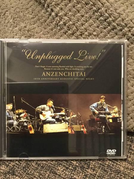 DVD 安全地帯 アンプラグドライブ 1992 ライブグッズの画像