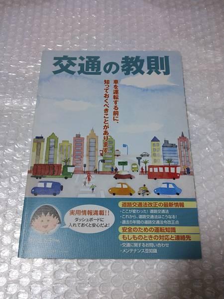 ◇交通の教則 警察庁 交通局 全日本交通安全協会