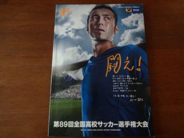 ☆第89回全国高校サッカー選手権大会☆