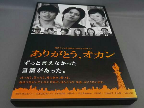 ありがとう、オカン 出演:渋谷すばる 村上信五 大竹しのぶ 戸田 グッズの画像