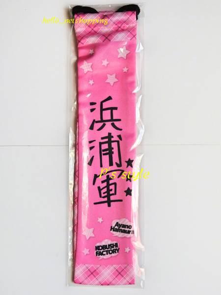浜浦彩乃 スリム巾着 こぶしファクトリー ペンライト サイリウム