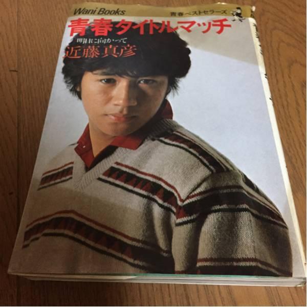 近藤真彦 青春タイトルマッチ 昭和55年発刊 コンサートグッズの画像