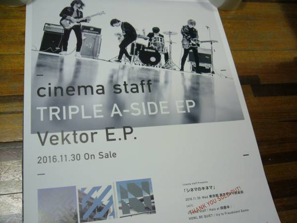 B2大 ポスター cinema staff シネマスタッフ Vektor E.P