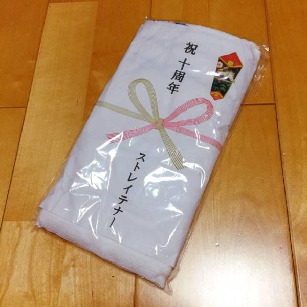 【未開封】ストレイテナー/10周年ありがとう 粗品タオル 新品 グッズ