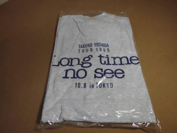 吉田拓郎 ツアー Tシャツ 1995 Long time no see