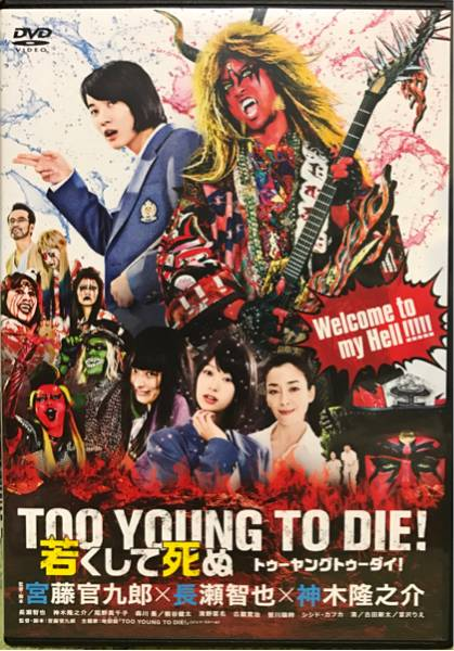 TOO YOUNG TOO DIE!若くして死ぬ DVD 美品 長瀬智也 送料180円
