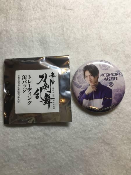 舞台「刀剣乱舞」初演 缶バッジ へし切長谷部/和田雅成 内番
