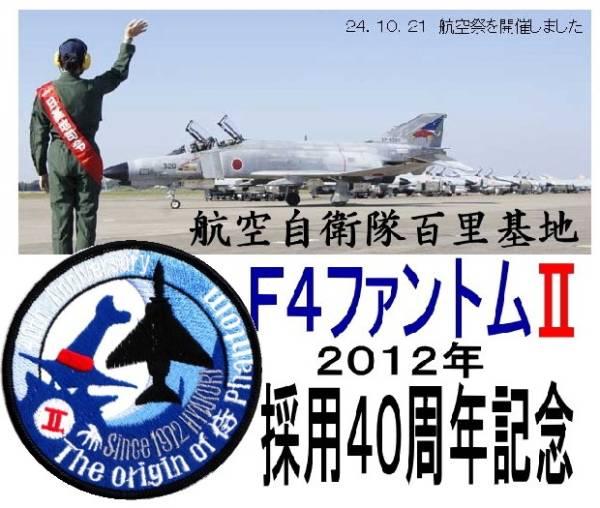 航空自衛隊百里基地のF-4ファントムⅡ採用40周年パッチ 青_画像3