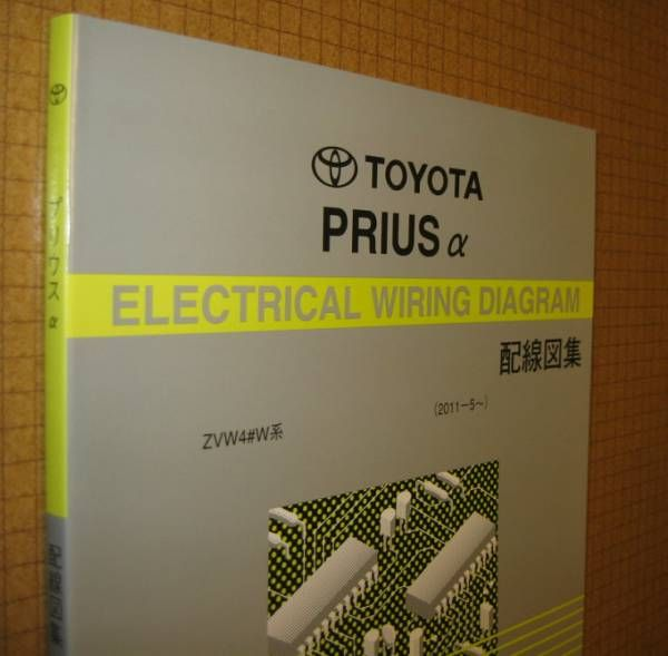 prius � wiring diagram compilation *zvw4#w series ~ * newest 2011 year  version * new goods