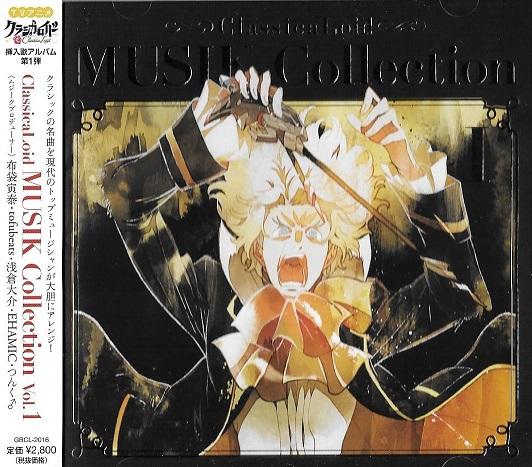 クラシカロイド MUSIK Collection Vol.1★クラッシック音楽ムジーク★交響曲アレンジ グッズの画像