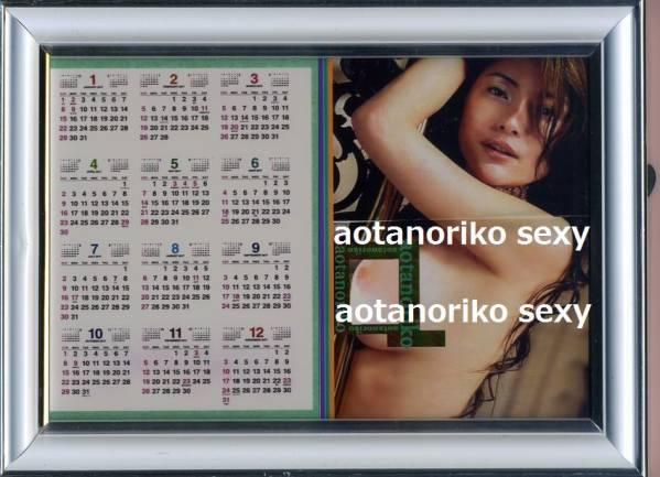 2017手作カレンダー 青田典子 美乳sexy 2L印画紙プリン 額付・ グッズの画像