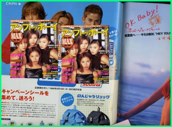 田中麗奈 深田恭子 カルピス広告V6 岡田准一 アップトウボーイ'99.6・