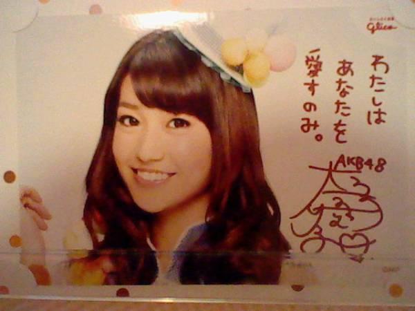 当選品 グリコ アイスの実 AKB48 生写真 サイン 大島優子 台紙付