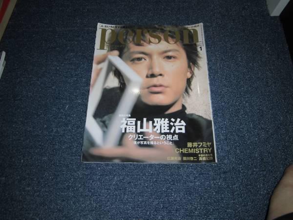 おまけ★月刊アサヒグラフパーソン2002年1月福山雅治藤井フミヤ