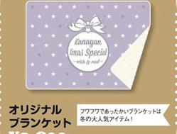 袋、開封済み 未使用 西野カナ Kanayan X'mas Special ~wish&real~ オリジナルブランケット