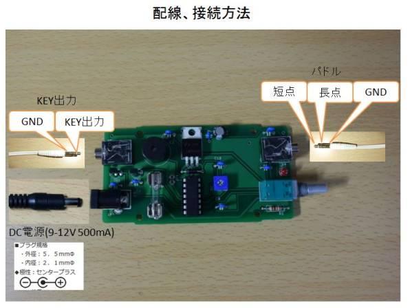 エレキー基板EK1825_配線、接続方法