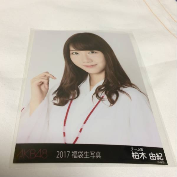 美品AKB48福袋封入生写真柏木由紀アップ梱包送料無料 ライブ・総選挙グッズの画像