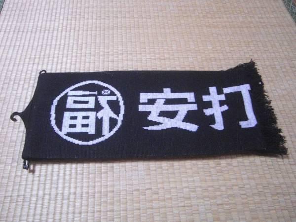 2015 千葉ロッテ 福浦 安打製造所 ニットマフラー 未使用新品タグ付き グッズの画像