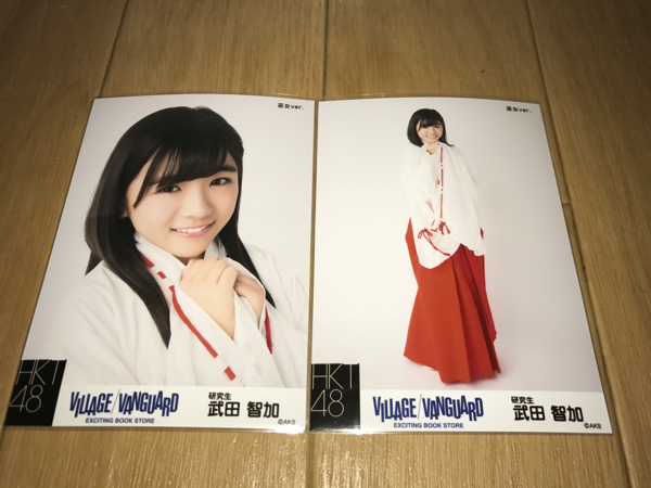 HKT48 ヴィレッジヴァンガード 限定生写真 武田智加 2種コンプ