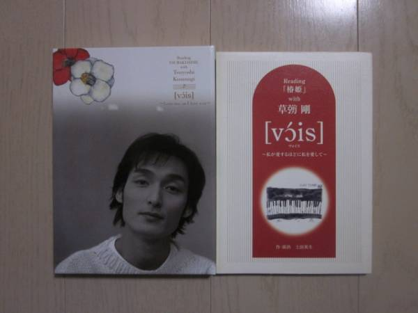 SMAP★Reading『椿姫』with 草彅剛 [ヴォイス] 2冊セット/朗読CD付★グッズ