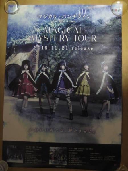 店頭用ポスター★マジカル・パンチライン MAGiCAL MYSTERY TOUR