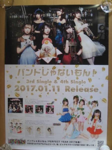 【店頭用ポスター】バンドじゃないもん!3rd Single YAKIMOCHI/ 4th YATTA!