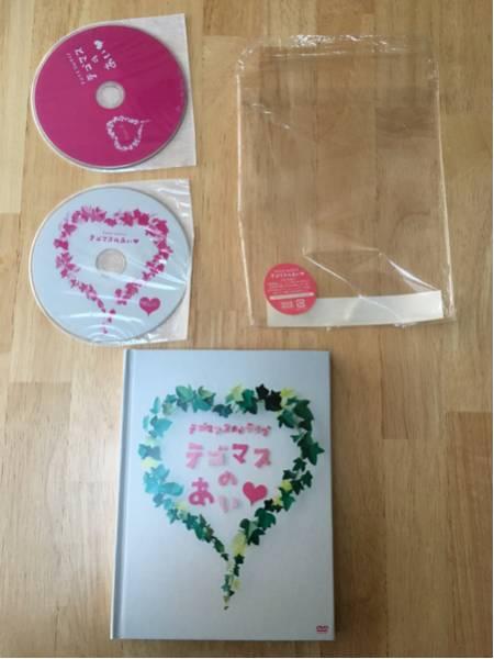 テゴマス テゴマス2ndライブDVD テゴマスのあい 初回盤