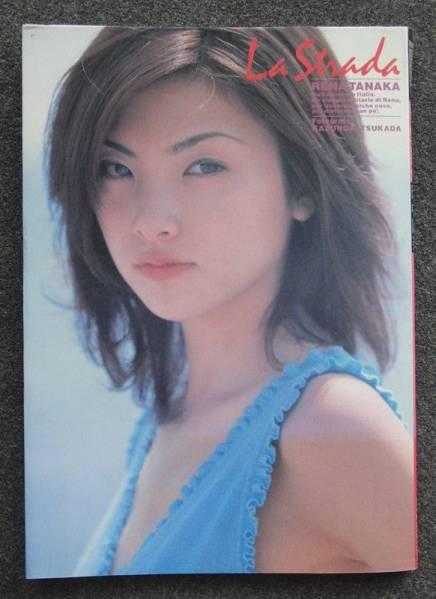 田中麗奈写真集 La Strada