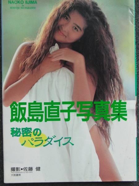 飯島直子 写真集 秘密のパラダイス