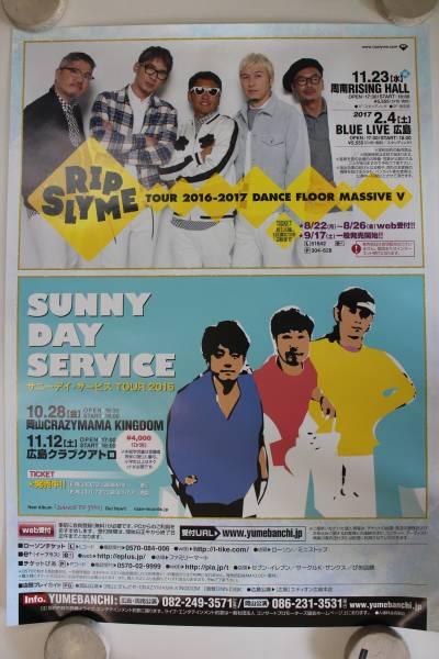 B2ポスター/RIP SLYME(リップスライム)サニーデイ・サービス