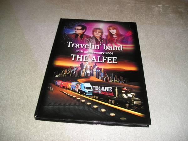 ■THE ALFEE アルフィー 30th anniversary 2004 Travelin' band 春 パンフレット■高見沢俊彦 坂崎幸之助