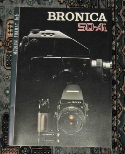 ブロニカ (Bronica) SQ-Aiカタログ 美品