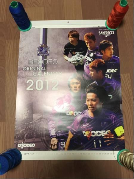サンフレッチェ広島 2012 カレンダー