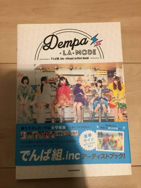 でんぱ組.inc★DEMPA LA MODE★古川未鈴サインカード付き ライブグッズの画像