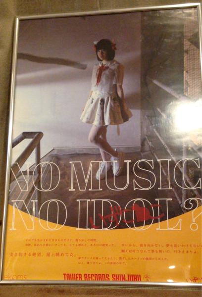 即決 いずこねこ【NO MUSIC NO IDOL?】新品ポスター 泉茉里 夏の魔物