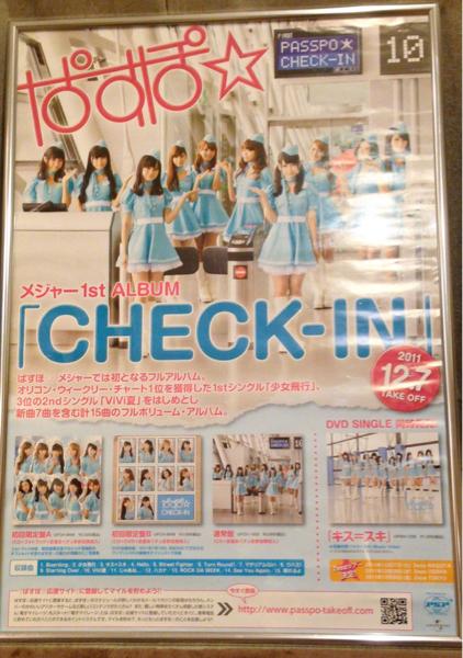 ぱすぽ☆【CHECK-IN】非売品新品ポスター PASSPO☆ 2011年