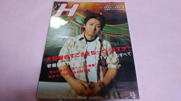 大野智☆H(エイチ)2008.5月☆FREESTYLE☆花より男子 特集☆未読