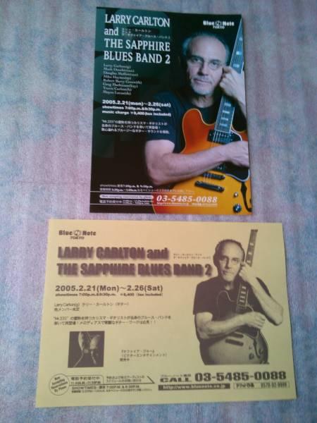 2005年 Larry Carlton ラリー・カールトン 公演 チラシ 2種類※出品中の他のチラシを何種類購入されても送料は164円です!!
