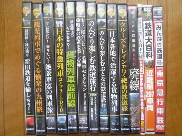 q DVD 付録 鉄道14本■学研ムック 列車旅 鉄道旅行 絶景車窓 ライブグッズの画像