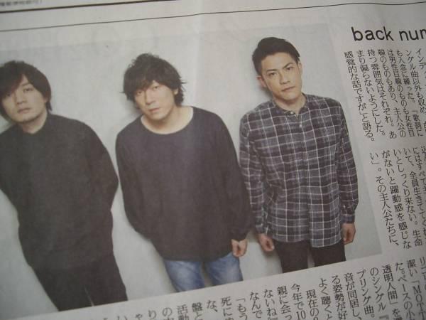 ★back number・福田こうへい・ジェイク島袋・カウントダウン★