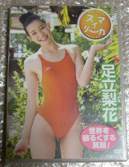 足立梨花 DVD スマイリーカ 新品未開封 グッズの画像