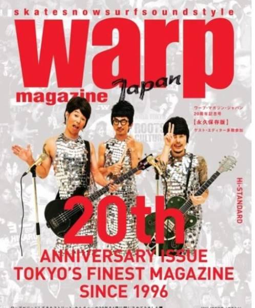 ハイスタ HI-STANDARD warp  ポスター
